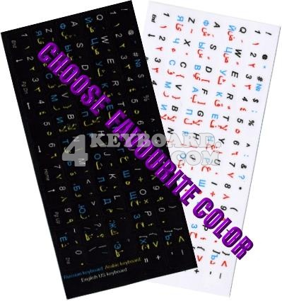 Click to enlarge Arabic - Russian Cyrillic - English keyboard sticker