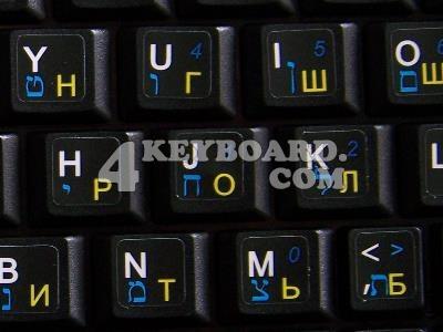 Russian Hebrew Keyboard sticker