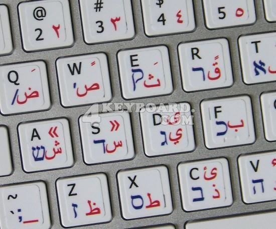 Mac English - Arabic - Hebrew Keyboard sticker