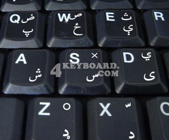 Pashto keyboard sticker